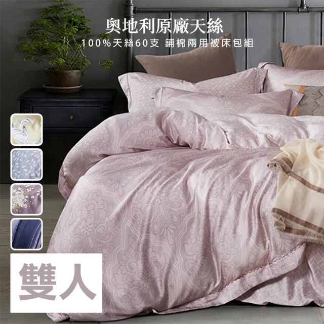 100%奧地利天絲60支 雙人床包組 鋪棉兩用被
