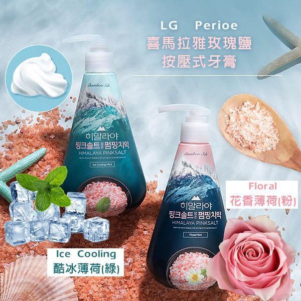 韓國LG Perioe 喜馬拉雅玫瑰鹽按壓式牙膏 285g
