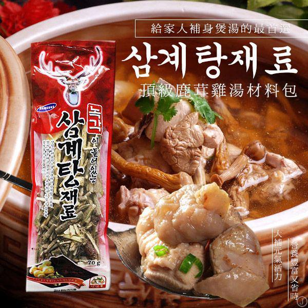 韓國頂級鹿茸雞湯材料包 70g