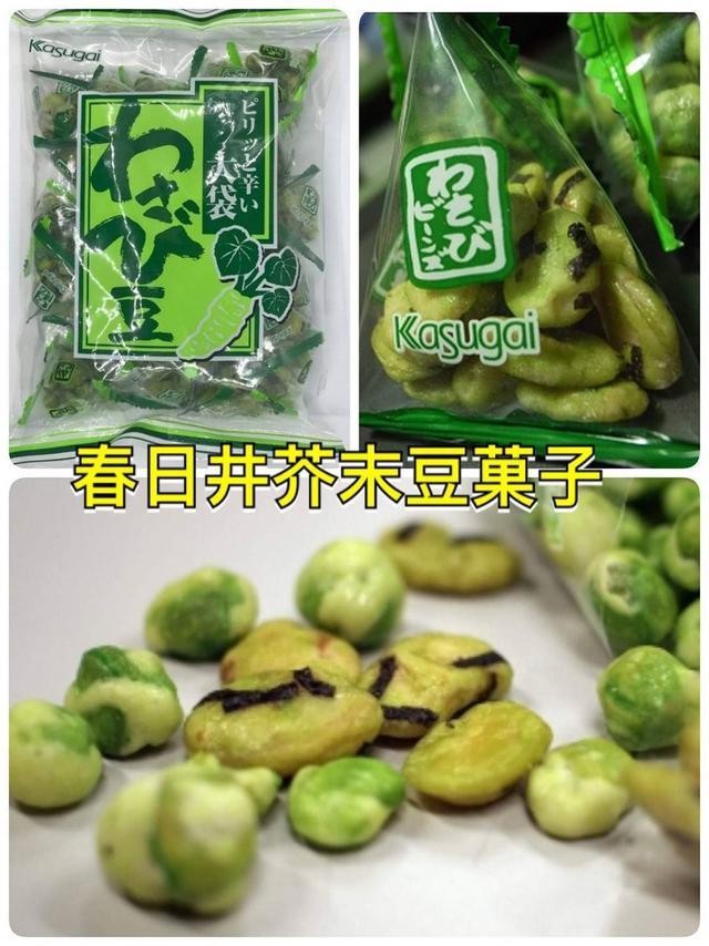 春日井綜合芥末豆(265g)