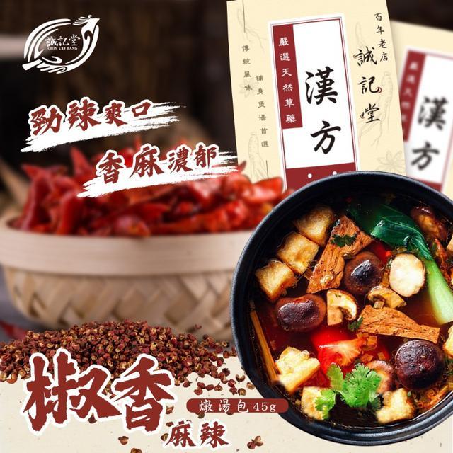 預購-誠記堂 秋冬季必吃 椒香麻辣 燉包 45g-11/1下午三點收單