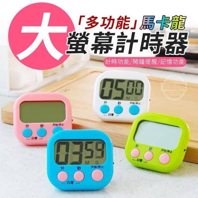 預購 多功能馬卡龍大螢幕計時器 一組2入