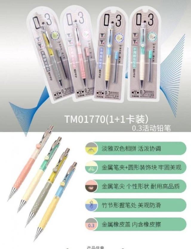 0.3高質量1+1自動筆