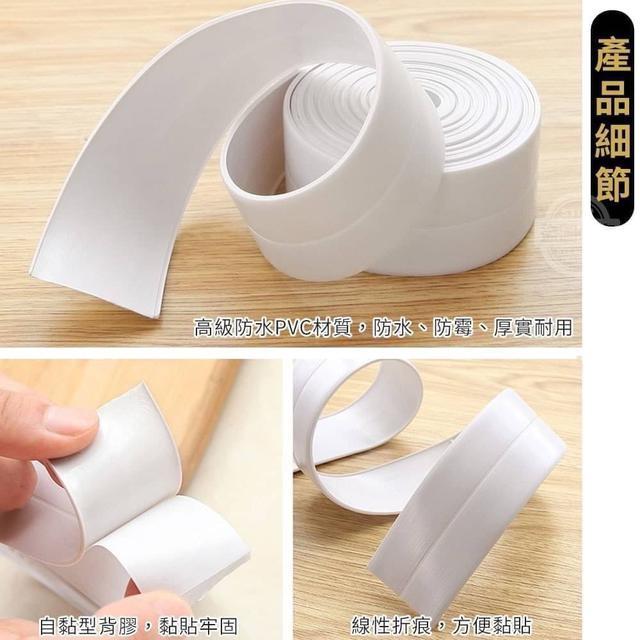 廚房浴室牆角接縫防水防霉膠帶