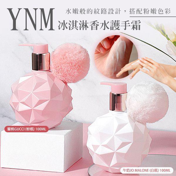 YNM冰淇淋香水護手霜