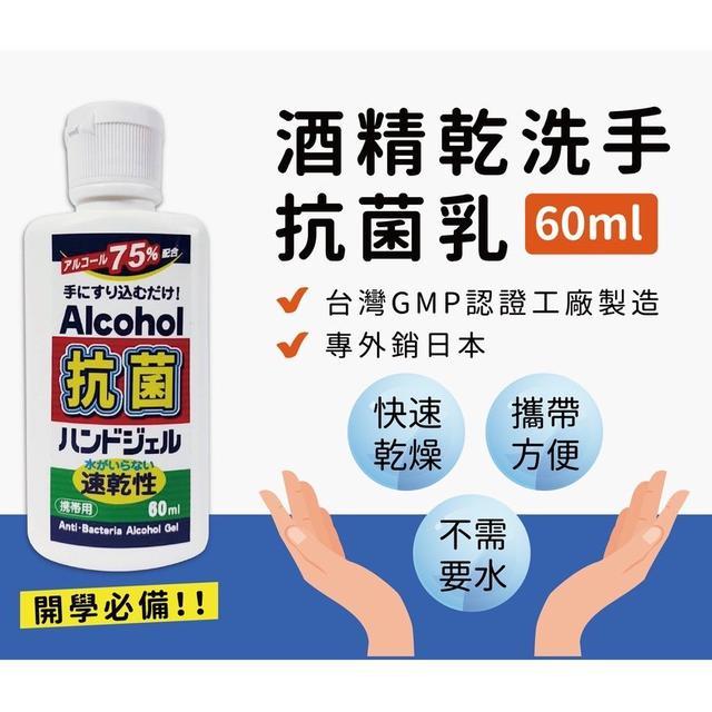 台灣工廠製造外銷日本🇯🇵乾洗手