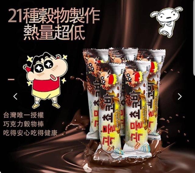 韓國 蠟筆小新21種穀物 巧克力棒