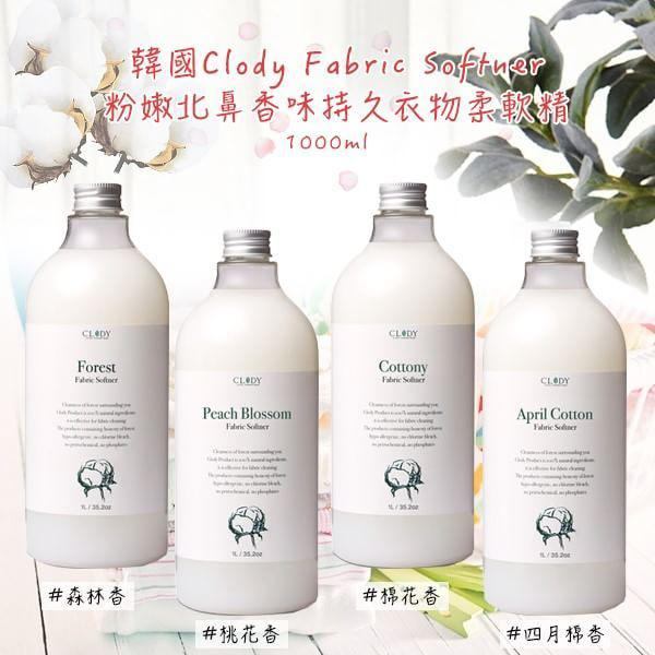 韓國 Clody Fabric Softner 粉嫩北鼻香味持久衣物柔軟精