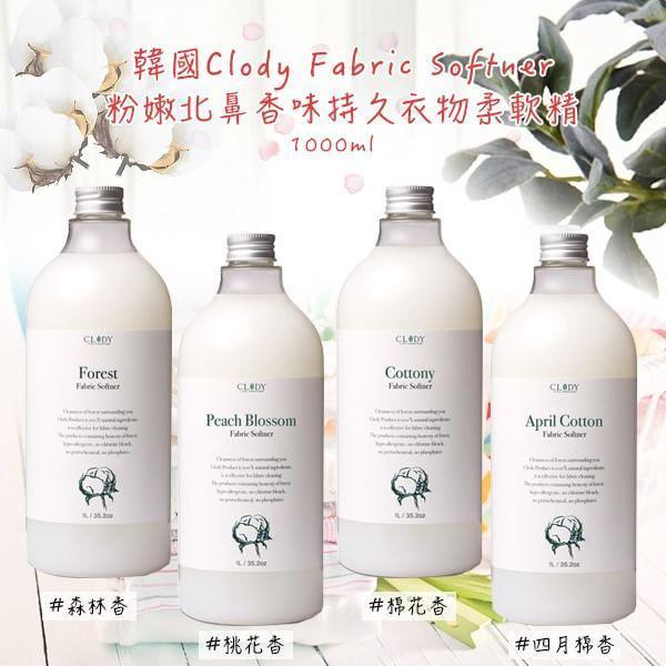韓國 Clody Fabric Softner 粉嫩北鼻香味持久衣物柔軟精