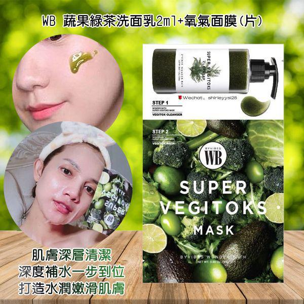 韓國 WB 蔬果綠茶洗面乳 2ml+氧氣面膜(片)