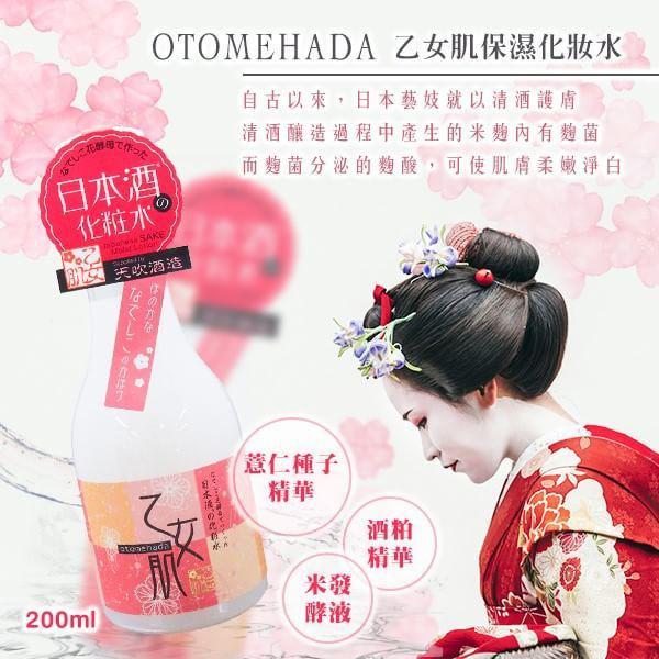 日本 OTOMEHADA乙女肌保濕化妝水 200ml