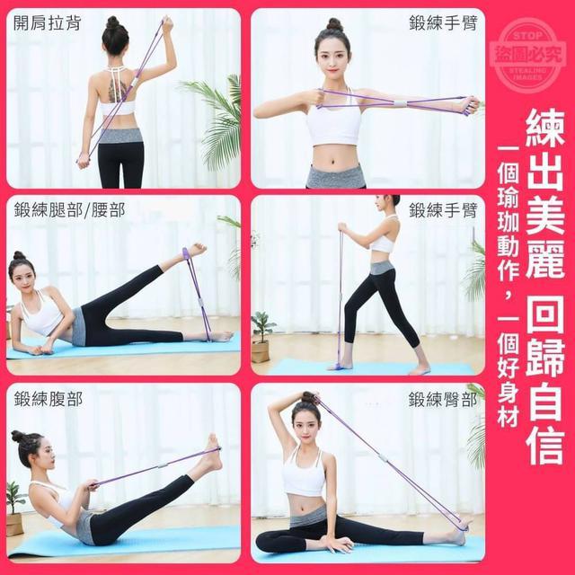 多功能健身瑜珈拉力器