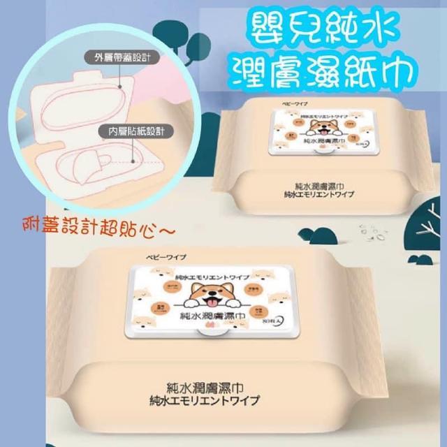 🔥嬰兒純水潤膚濕紙巾*6包/組