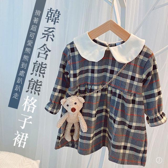 Ⓒ韓系含熊熊秋裝格子裙【收單日9/20】