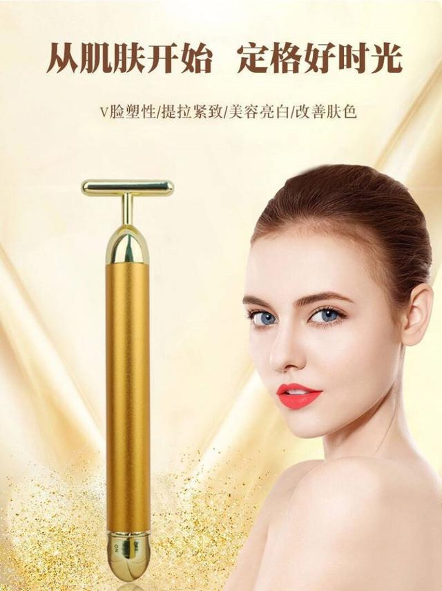 【N.T.F-現貨+預購款】24K黃金電動T型瘦臉美容棒