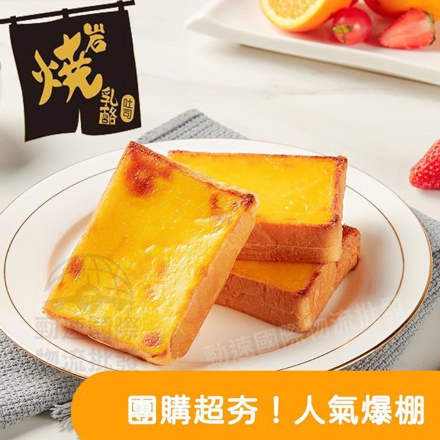 🔥口碑🔥岩燒奶酪吐司 岩燒乳酪吐司麵包 早餐速食麵包 糕點吃貨小零食 小吃休閒食品 休閒美食