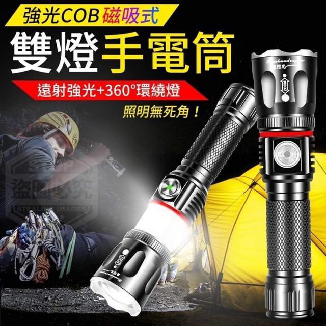 現貨 大容量雙燈、防水、防振、USB充電式 磁吸式手電筒