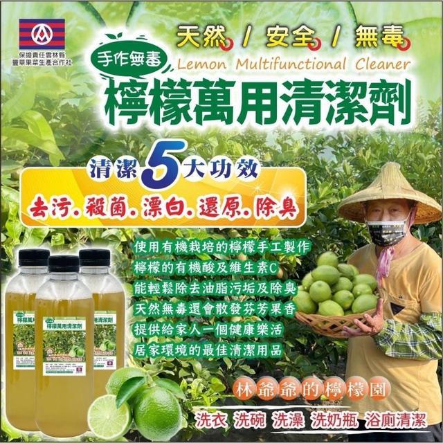 預購-手作無毒天然檸檬萬用清潔劑 1000ml-10/14中午12點結單