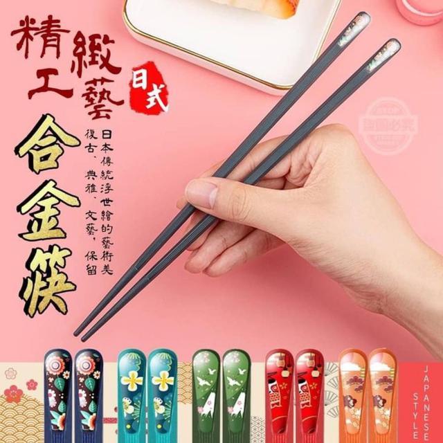 日式精緻工藝合金筷