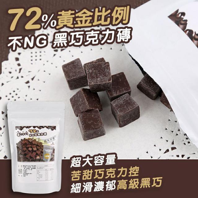 """""""苦甜巧克力控""""不NG黃金比例 72%黑巧克力磚~超大容量 細滑濃郁高級巧克力"""