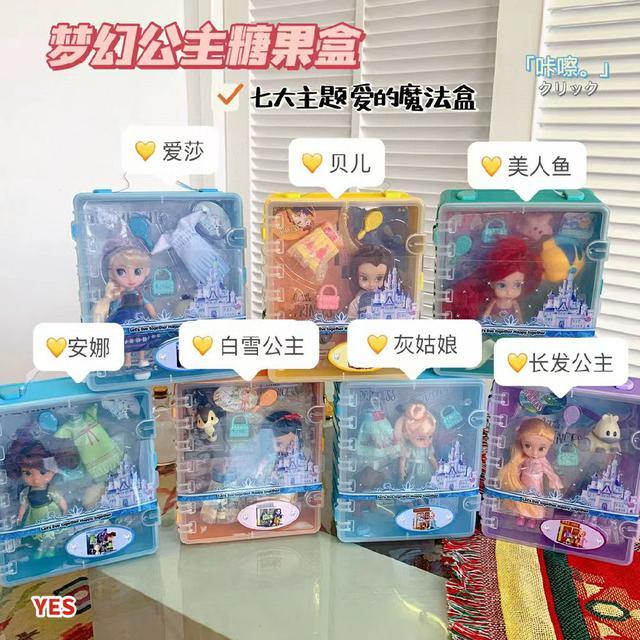 夢幻公主糖果盒