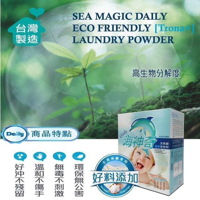 海神奇Daily天然鹼環保洗衣粉1.5kg(盒裝細緻粉狀)