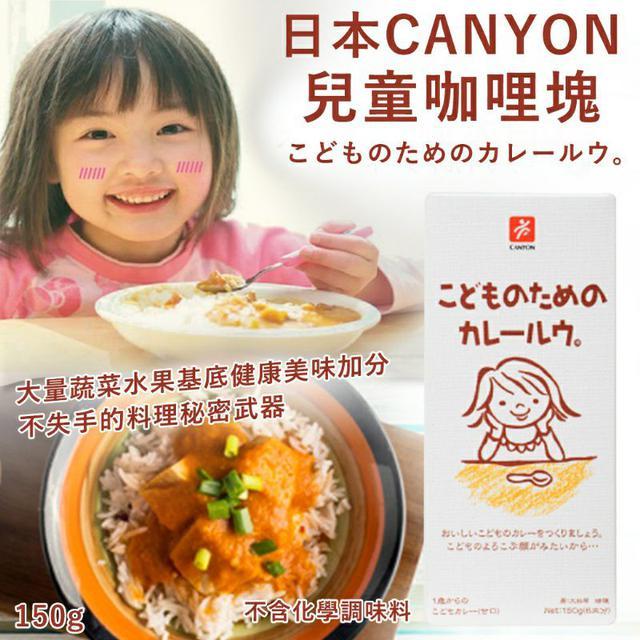 日本 CANYON 兒童咖哩塊150g