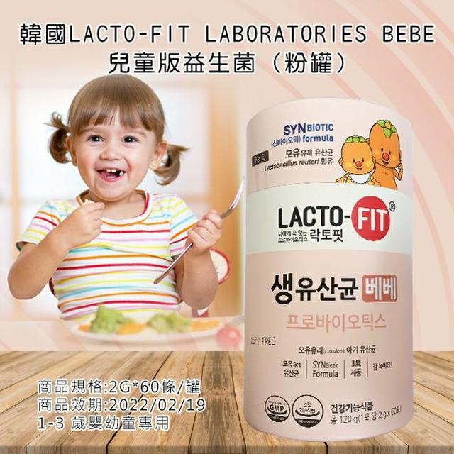 韓國 LACTO-FIT LABORATORIES BEBE 兒童版益生菌 (粉罐)