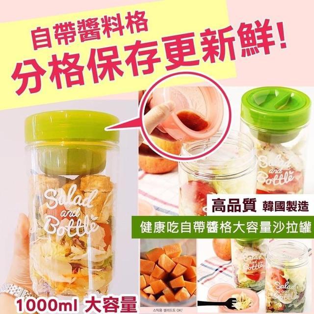 ★韓國製造★ 預購 🎀健康吃自帶醬格大容量沙拉罐 顏色隨機出貨