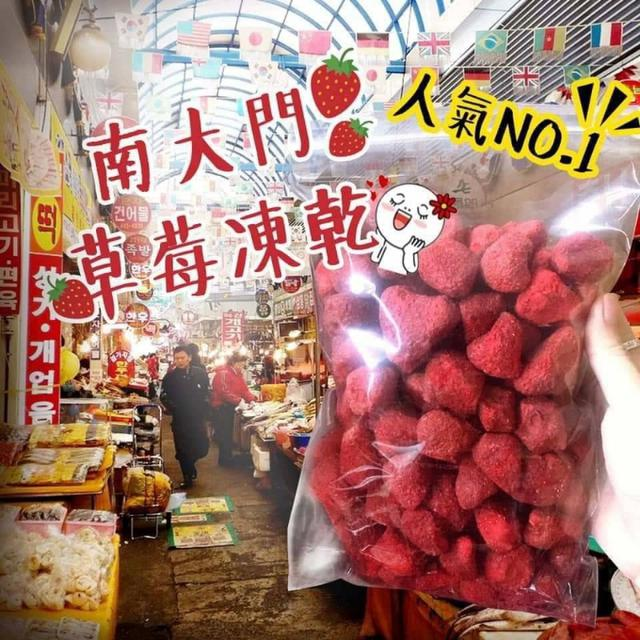 #預購-韓國南大門的草莓乾100g  0726下午17收單