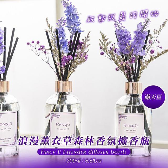 韓國 Fancy U 浪漫薰衣草森林香氛擴香瓶 200ml 滿天星款