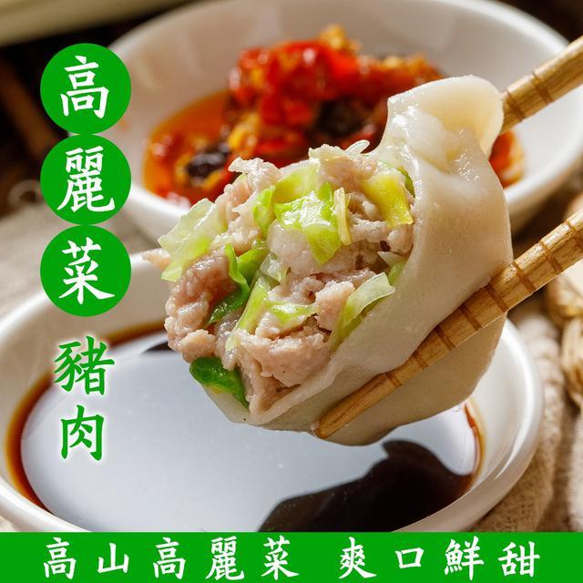 高麗菜豬肉水餃