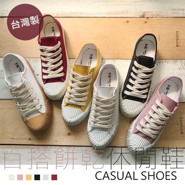 台灣製 百搭餅乾休閒鞋 #3月26日收單