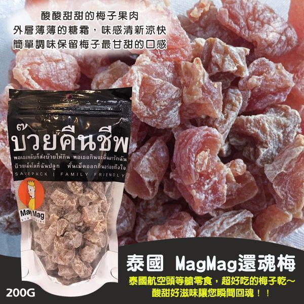 泰國 🇹🇭 好吃頭等艙指定專用還魂梅200g$170