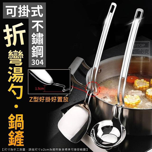 ☘️ 可掛式不鏽鋼折彎廚具