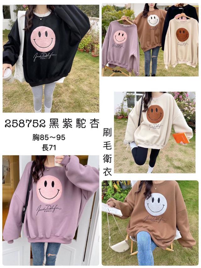 五分埔- 現貨+預購 #258752   刷毛衛衣