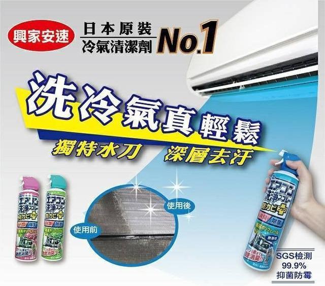 日本興家安速免水洗抗菌冷氣清潔劑420ml(預購)