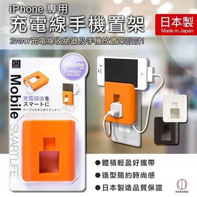 日本製iPhone專用充電手機放置架