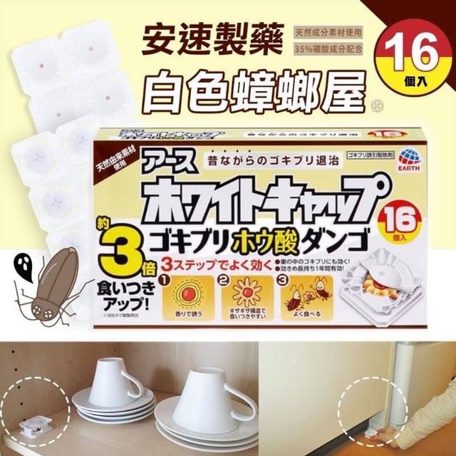 安速製藥白色蟑螂屋(16個/盒)