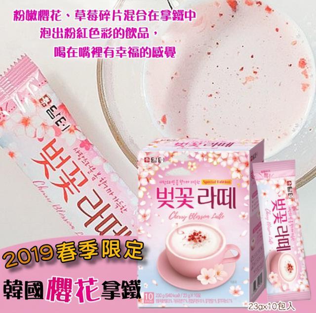 櫻花莓果牛奶拿鐵