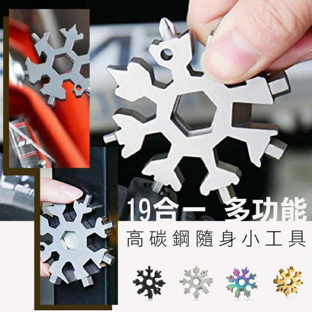 雪花造型 多功能高碳鋼隨身工具~內六角 輕巧便攜