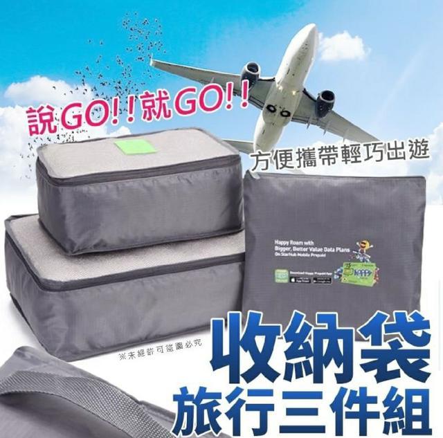 外銷美國 旅行收納袋三件組