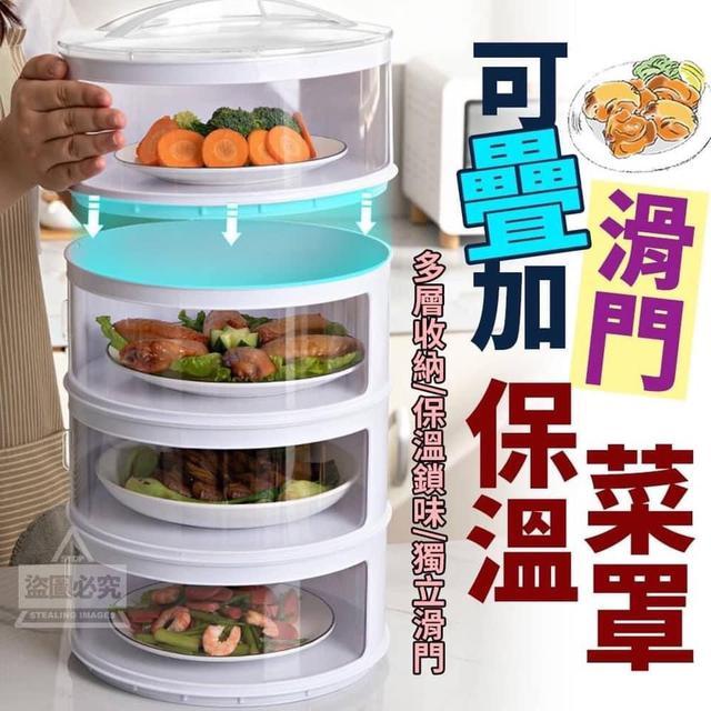疊加滑門保溫菜罩(4層)