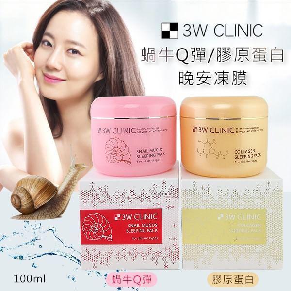 韓國3W Clinic 蝸牛Q彈/ 膠原蛋白晚安凍膜 100ml