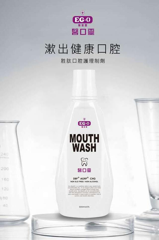 【EG-0醫菌靈】胜肽口腔護理制劑