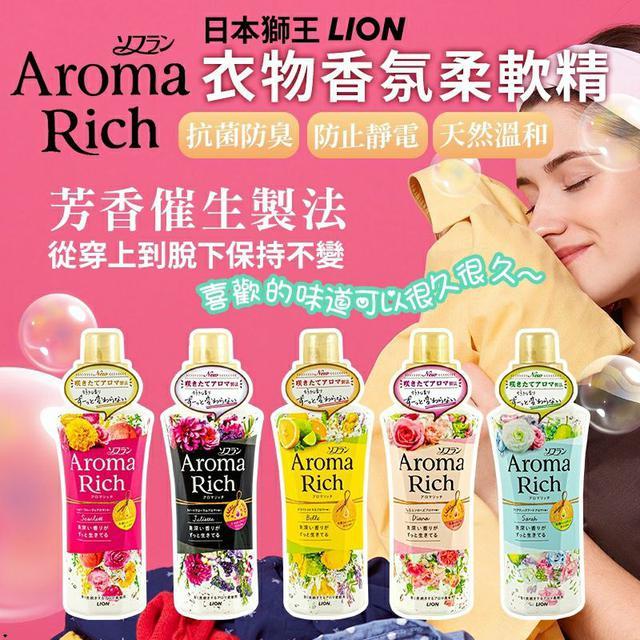 日本獅王 LION 衣物香氛柔軟精 520ml