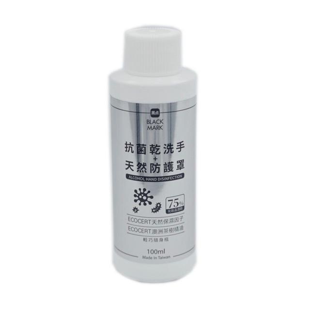 黑点抗菌乾洗手噴霧補充瓶(含酒精濃度75%) 100ml