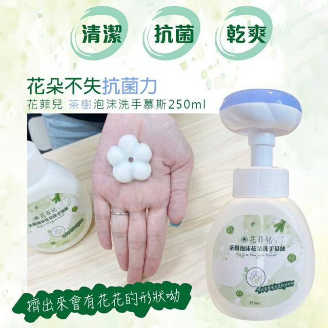 MIT 花菲兒 茶樹泡沫花朵洗手慕斯250ml+500ml補充瓶~抗菌 蘆薈 乾爽不黏膩