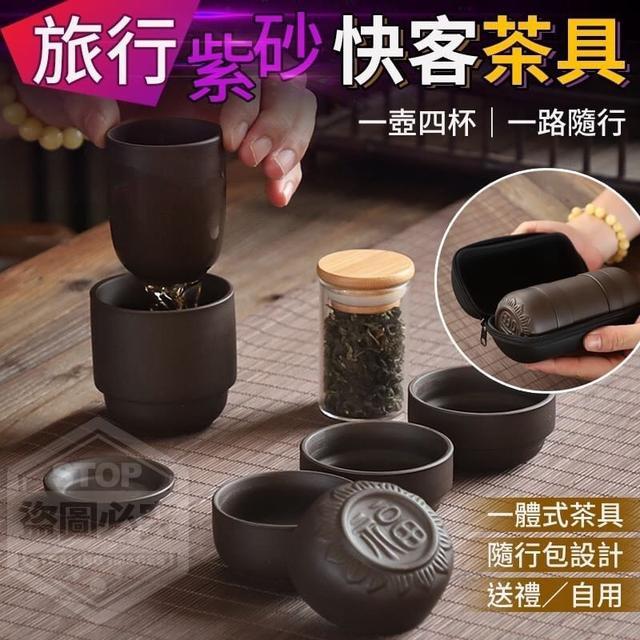 (預購e) 紫砂快客杯旅行茶具組