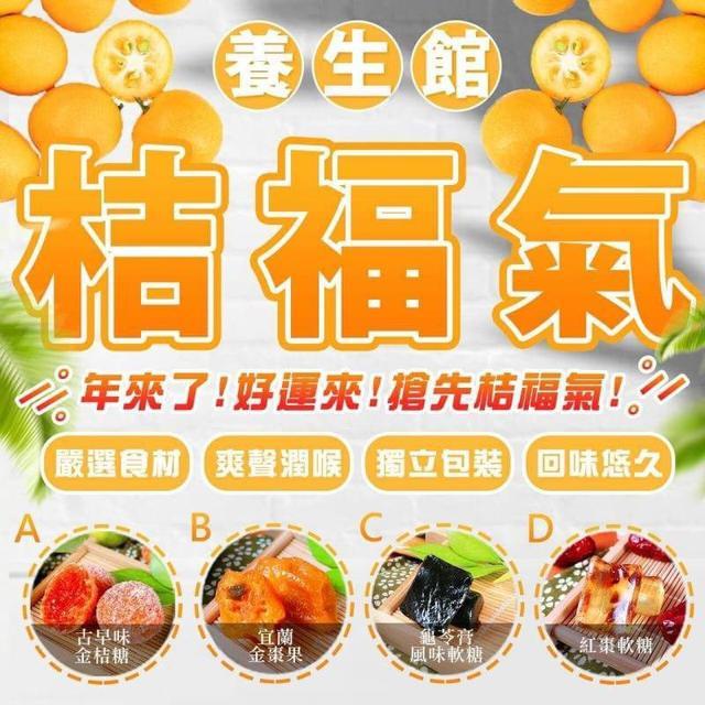 搶鮮桔福氣🧨超人氣軟糖系列